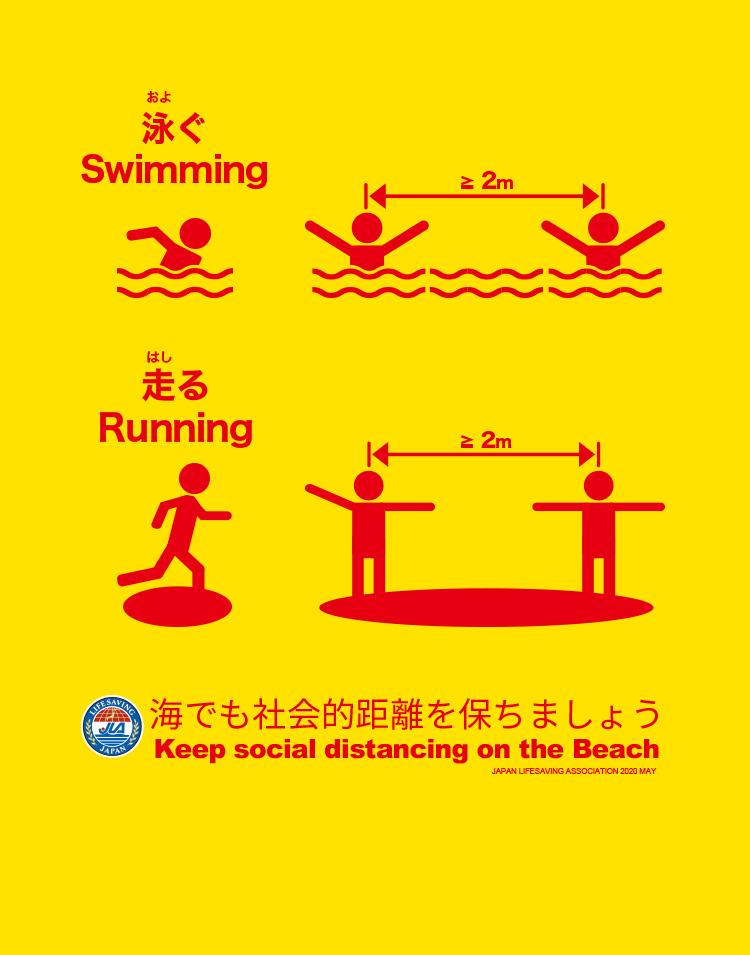 海でも社会的距離を保ちましょう