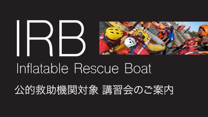 公的救助機関を対象としたIRB講習会