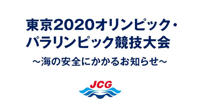 東京2020オリンピック・パラリンピック競技大会 ~海の安全にかかるお知らせ~